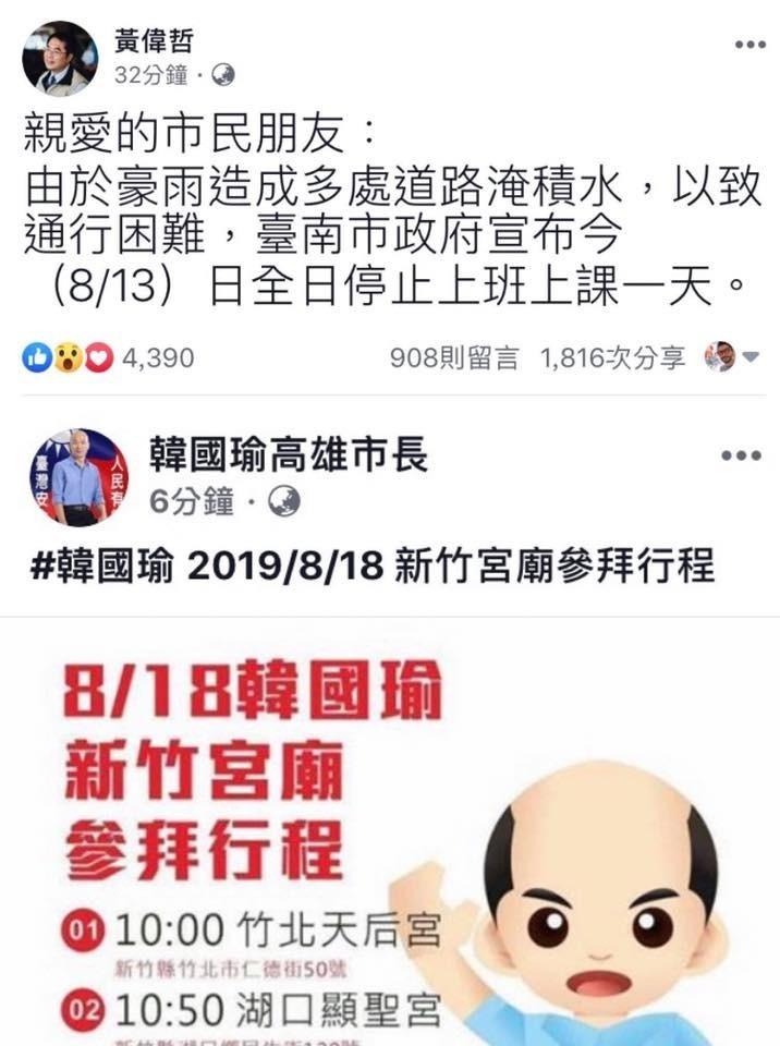 Wecare高雄製圖比較台南、高雄兩市長的防災應變。(記者黃佳琳翻攝)