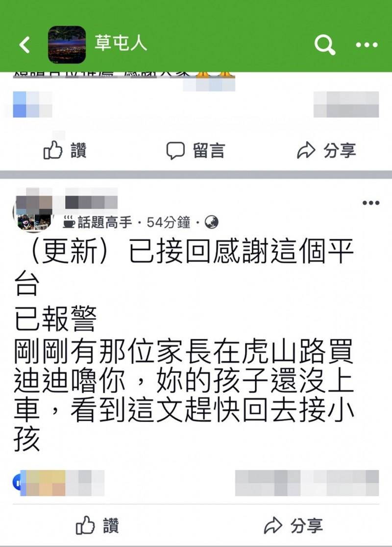 熱心網友在臉書社團「草屯人」PO文,找把小孩忘了的媽媽,後來媽媽來接回小朋友後,他又更新內容。(圖擷自草屯人臉書社團)