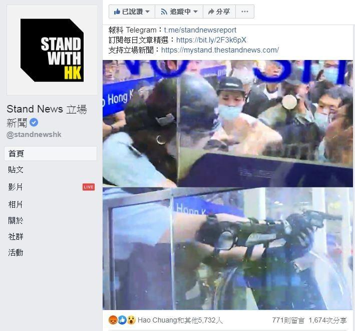 香港警察拔槍。(圖擷取自臉書_立場新聞)