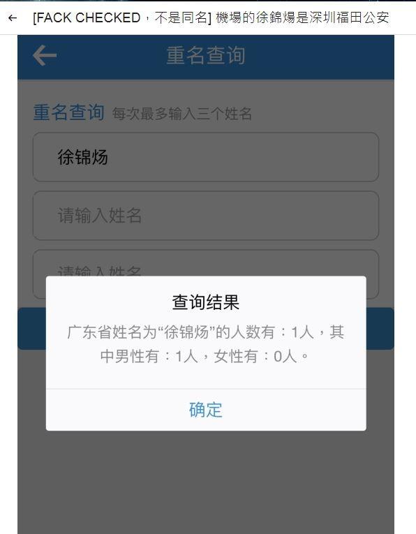 全廣東省僅有一位同名人士,且兩者生日以及身份證號碼全部相符。(圖擷取自連登討論區)