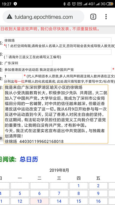 有網友以該男子的資料填寫「退出共產黨聲明」。(圖擷取自臉書_勇武左膠 Yung Mo Jor Gau)