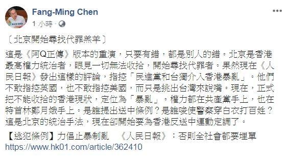 作家陳芳明今在臉書發文,直言「北京開始尋找代罪羔羊」。(圖翻攝自陳芳明臉書)