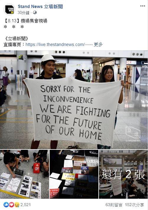 今日又有港民再號召機場集會,更有港民自製大布條,以英文寫著「很抱歉造成不便,但我們正在為家鄉的未來所奮鬥」。(圖擷取自「立場新聞」臉書)