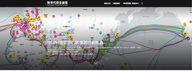 新世代安全論壇日前刊登,澳洲智庫所授權翻譯的《中國科技巨頭的圖像與行動軌跡》研究報告,指出中國透過這些科技巨頭,將社會監控科技對外輸出,進而輸出威權價值,協助中共政權達成政治目的,也造成這些國家的人權狀況更為嚴峻。(圖擷取自新世代安全論壇)
