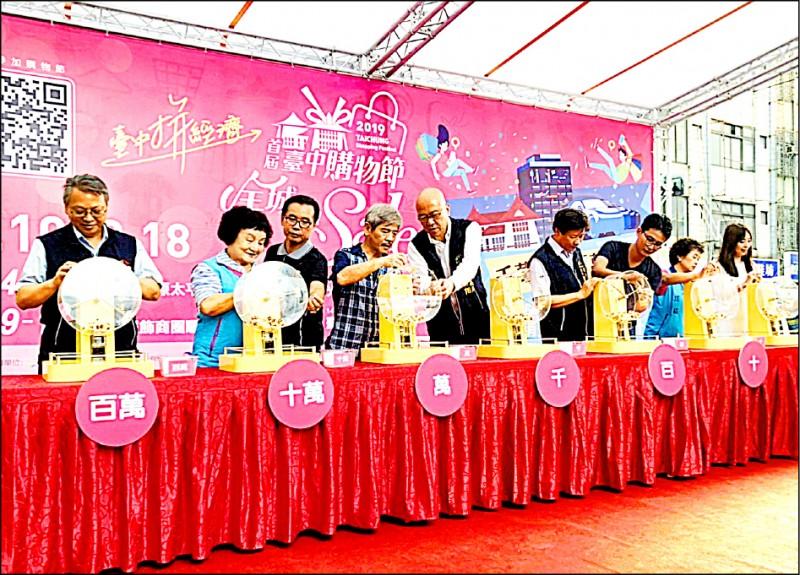 台中購物節週週舉辦抽獎活動。(台中市政府提供)