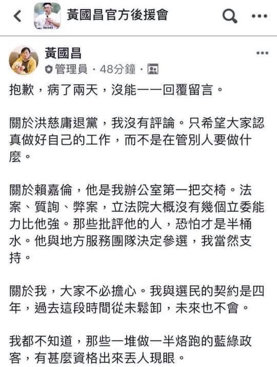時代力量立委黃國昌昨在臉書官方後援會談及辦公室主任賴嘉倫的未來動向。(翻攝網路)
