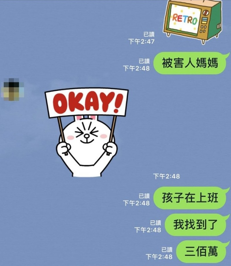 埔鹽鄉長許文萍確定鄰居女兒正在上班,沒被綁架,趕緊通知婦人。(記者陳冠備翻攝)