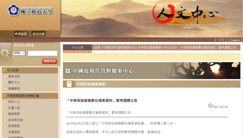 政大人文中心在官網上公告,2015年6月5日起上線之「中華救助總會數位檔案資料庫」,即將邁入第二年。為周全資料上傳與整理,本中心即日起將暫停調閱申請,望請諒涵。(記者陳鈺馥翻攝)