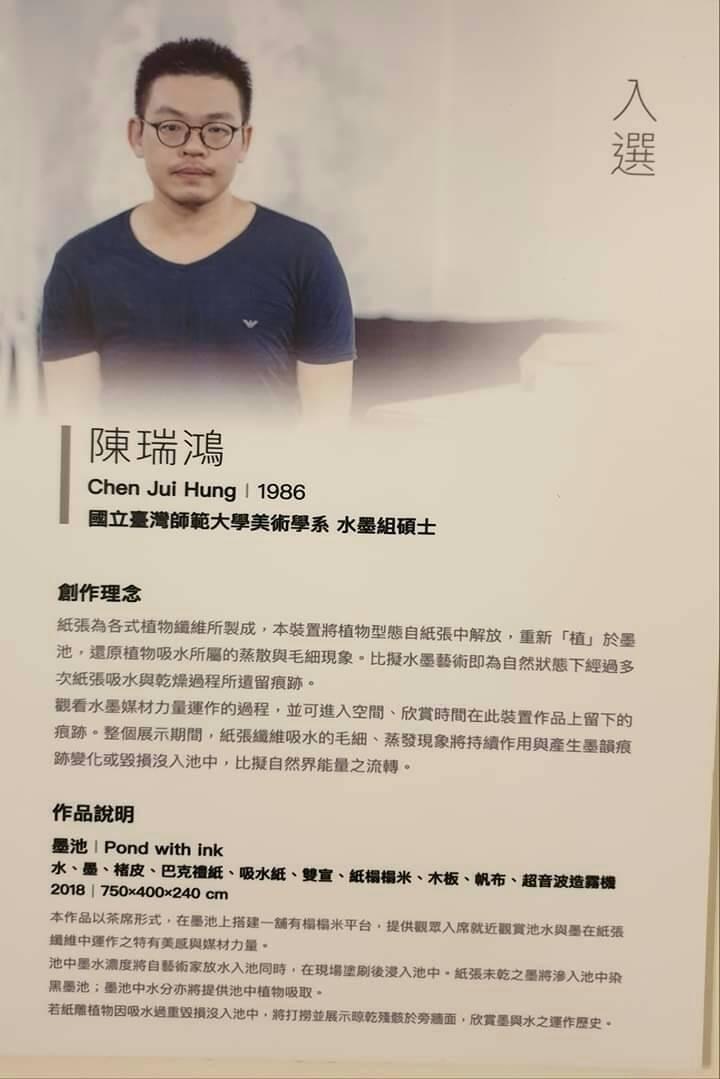陳瑞鴻以多媒材創作作品「墨池」入選美術新貌獎。(記者張軒哲翻攝)