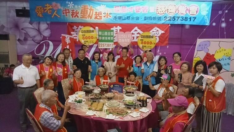 華山基金會邀請各界踴躍認為愛心餐會。(記者林國賢翻攝)