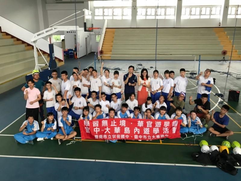 台南官田國中、台中大華國中共推「島內遊學」 學生暑期樂開懷