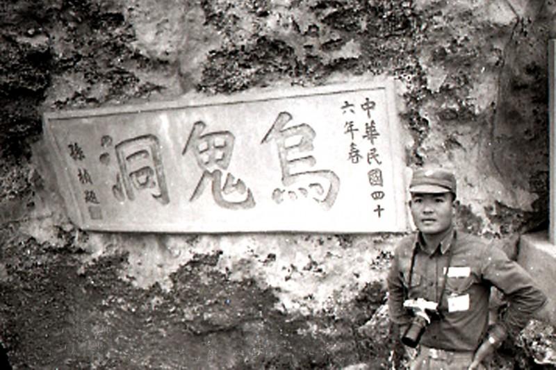 鐘清溪1971年在小琉球服役海軍陸戰隊,在烏鬼洞前拍照留念。(鐘清溪提供)