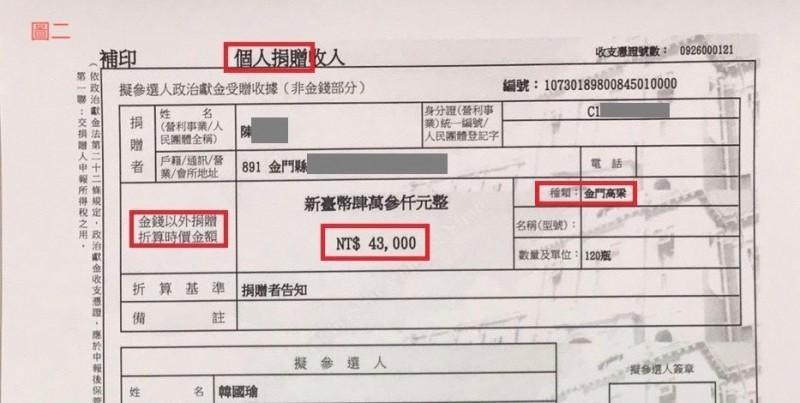 韓國瑜競選總部提捐贈單據。(記者王榮祥翻攝)