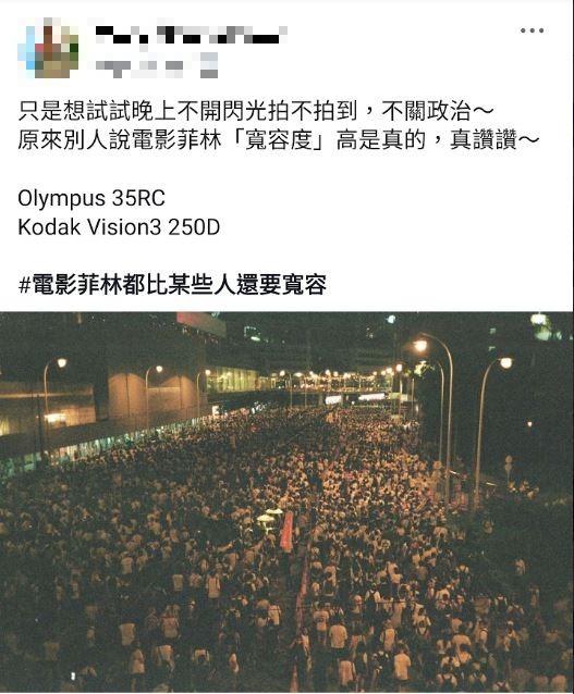 香港網友以相機的「曝光寬容度」(Exposure Latitude)諷刺社團管理員不「寬容」。(圖取自網路)