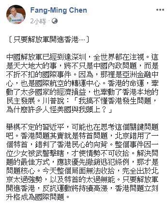 作家陳芳明表示,「只要解放軍開進香港」,香港問題「立刻升格為國際問題」。(圖翻攝自陳芳明臉書)