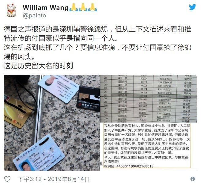 環球時報記者付國豪昨(13)於香港機場受傷的新聞,被中國媒體集中報導,中國官方對此也有發出強烈譴責,相較另一名在機場被綑綁圍毆的中國「遊客」,中媒一概不提徐的姓名身分,僅以「內地遊客」作為代稱。(圖擷取自Twitter「Williams Wang@palato」)