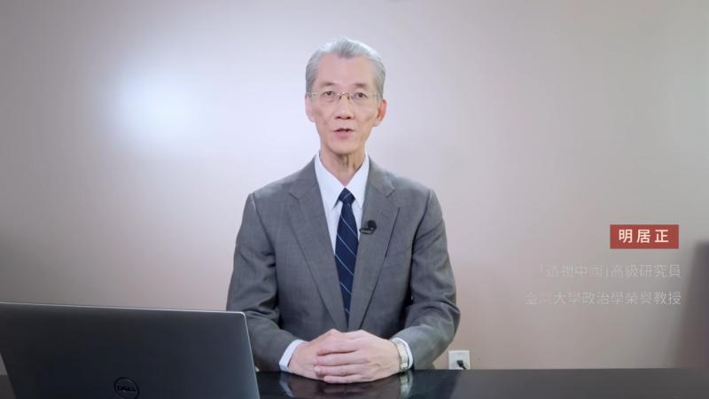 台灣大學政治學系榮譽教授、「透視中國」高級研究員明居正表示,台灣總統必須具備2個條件。(圖擷取自明居正透視中國YouTube頻道)