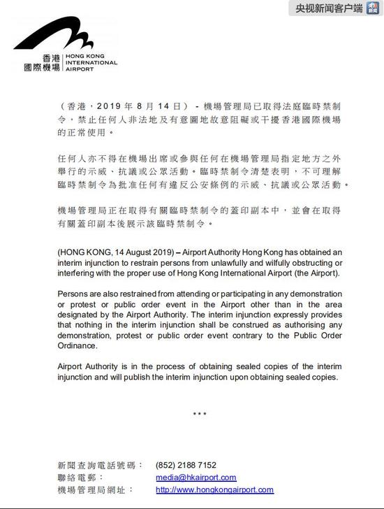 香港機場管理局(簡稱機管局)指出,已經取得法庭批出的臨時禁制令,禁止任何人非法地及有意圖地,故意阻礙或干擾香港國際機場的正常使用。(圖擷取自央視)