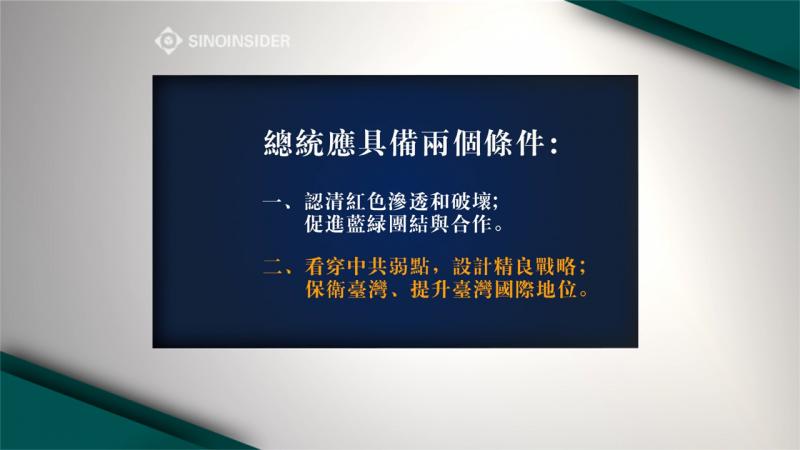 明居正說,第一是認清紅色滲透和破壞,促進藍綠團結合作;第二是看穿中共的弱點,設計精良戰略,保衛台灣、提升台灣國際地位。(圖擷取自明居正透視中國YouTube頻道)