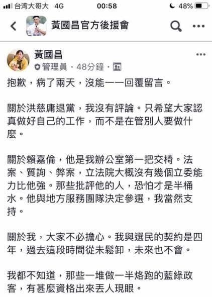 時代力量近期風風雨雨,立委黃國昌在官方臉書社團內喊話,「他與選民的契約是4年」,過去這段時間從未鬆懈,未來也不會。(照片網友提供)