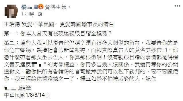 楊姓女韓粉今天再轟「你再多告幾人沒關係」,並表示自己還在等王瑞德的公開道歉文。(圖片擷取自臉書)