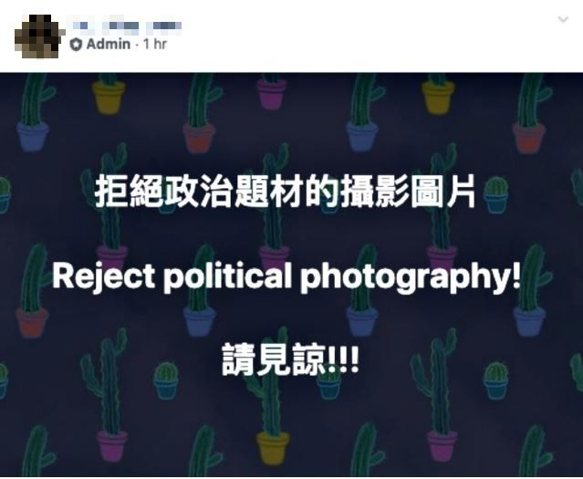 社團管理員疑因近期香港「反送中運動」而公告拒絕政治題材的攝影圖片。(圖取自網路)