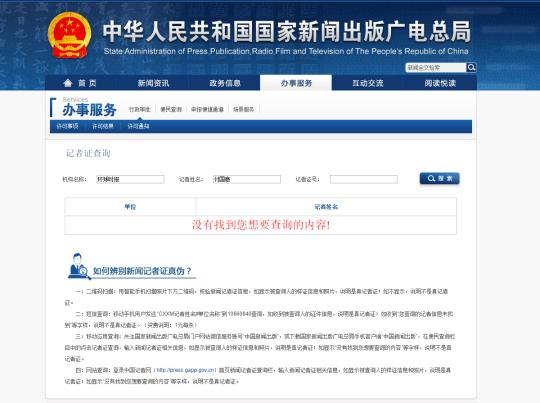 有香港網友亦使用記者證查詢系統,不過並沒有找到任何資料。(圖擷取自網站_中華人民共和國國家新聞出版廣電總局)
