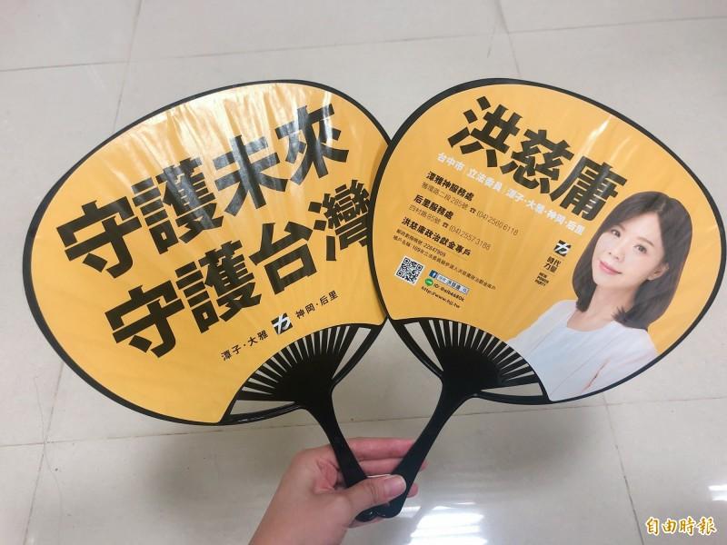 立委洪慈庸利用普度場合大力發放「守護未來,守護台灣」涼扇。(記者歐素美攝)