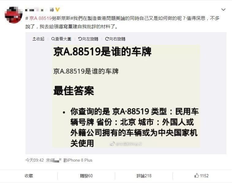 而該違停糾紛,讓付國豪的「豪語」,變成「我支持北京警察 你們可以刪博了」。(圖擷取自微博)