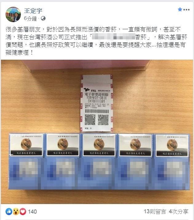 王定宇在臉書發文可能涉及幫台酒公司新菸品打廣告,恐違反《菸害防制法》,貼文已火速刪除。(圖擷取自王定宇臉書)