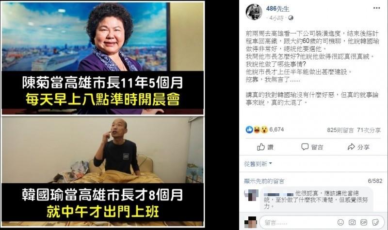 一名小黃司機稱讚韓國瑜做得很好,但原因讓486先生聽了相當無言。(圖擷取自「486先生」臉書)