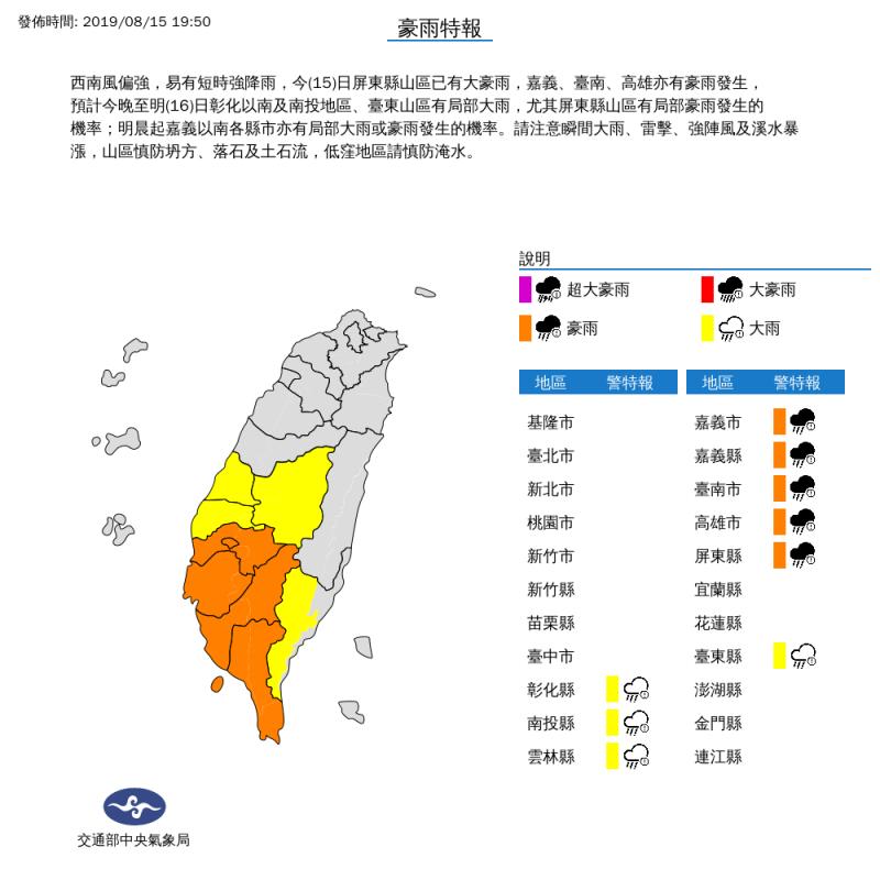 西南風帶來豪雨,高雄市桃源區、那瑪夏區雨量驚人,氣象局也持續發布豪雨特報。(圖擷自中央氣象局)