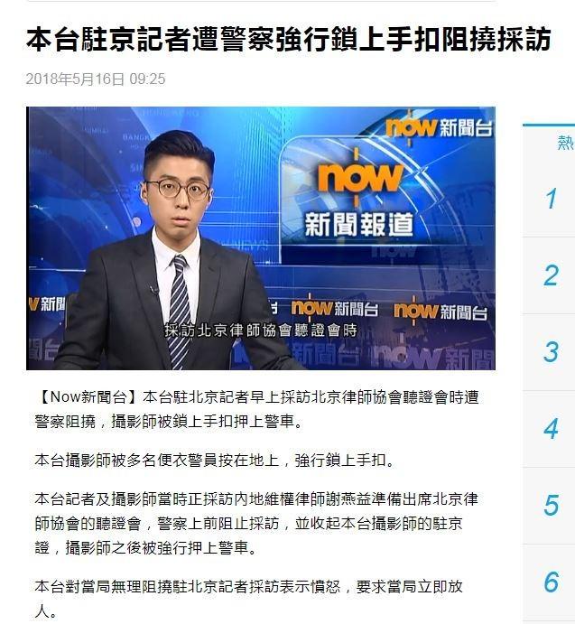 採訪維權律師證件遭沒收 港媒駐北京攝影師遭警強押上車