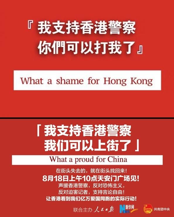 上方為中國官媒「人民日報」原圖,支持新聞自由,聲援被毆的官媒記者;下圖為網友反串,諷刺中國禁止群眾集會遊行抗議。(截取自網路)