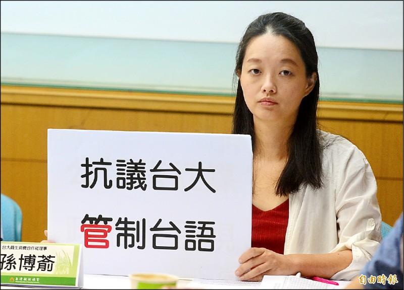 台大員生消費合作社上月召開理監事會議時,學生理事孫博萮被主席施秀惠禁止使用台語發言。(記者王藝菘攝)