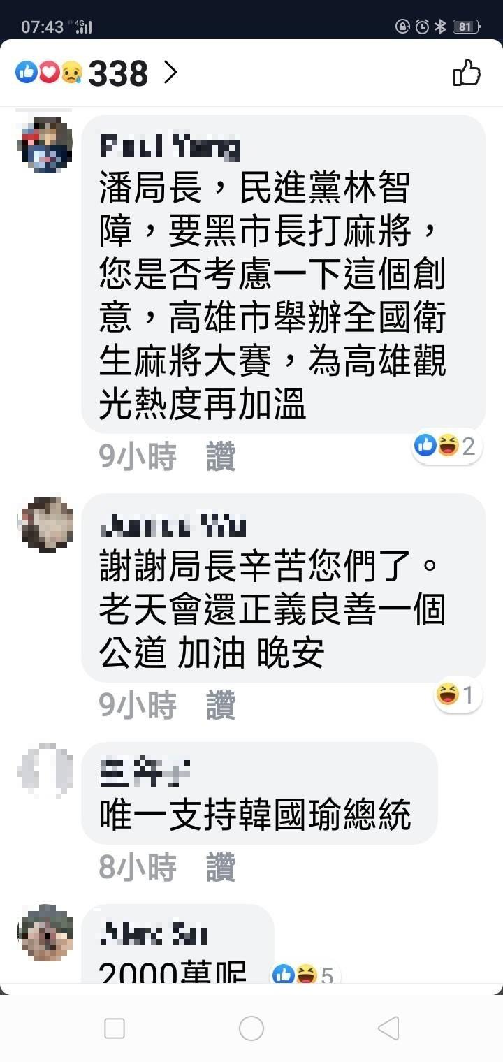 支持者在潘恒旭的臉書上留言,希望他考慮在高雄市舉辦全國衛生麻將大賽。(擷取自潘恒旭臉書)