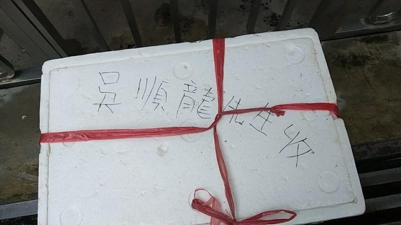 保麗龍箱上寫的「吳順龍先生收」,但吳家無此人。(圖由讀者提供)