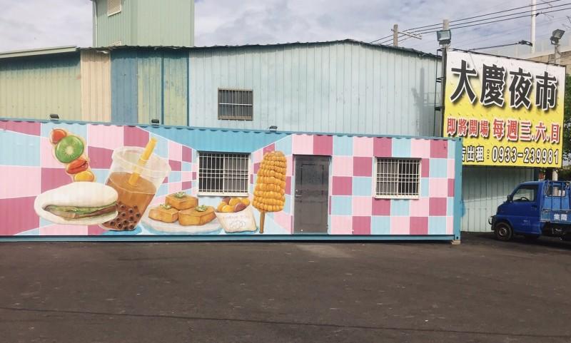 位在台中市南區的大慶夜市即將在明(17)天開幕,周圍設計了彩繪牆。(記者許國楨翻攝)