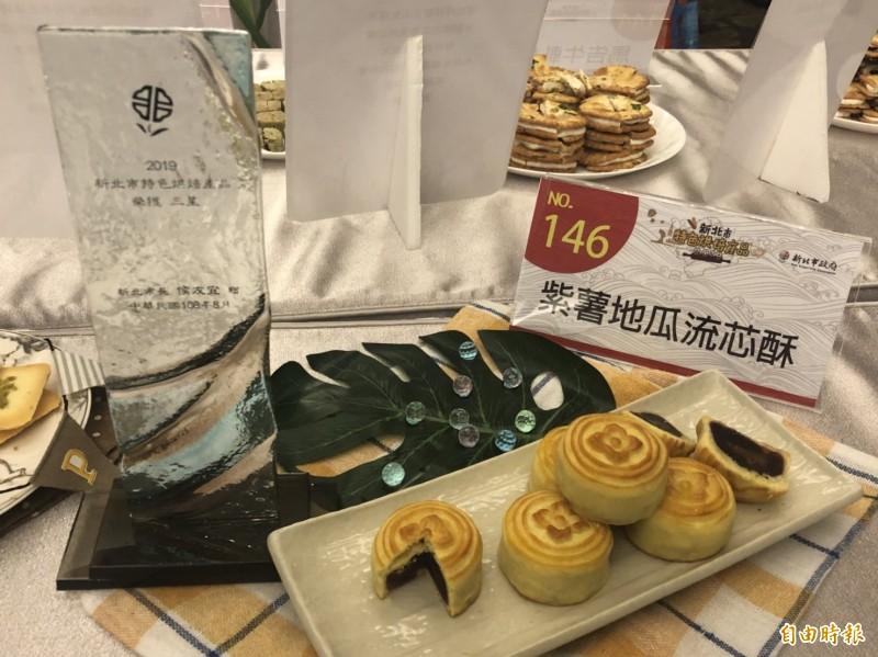 包種茶香蛋黃酥、紫薯地瓜流芯酥...新北特色烘焙產品摘星名單出爐