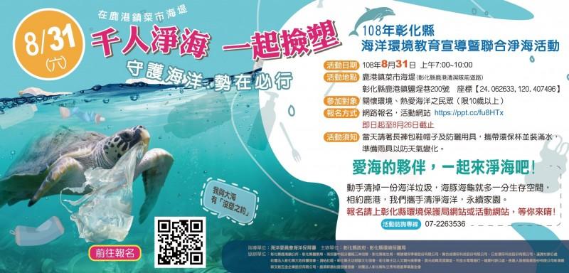 彰化縣環保局將於8月31日在鹿港鎮菜市海堤舉辦乾淨海洋淨灘活動,即日起到8月26日受理報名。(圖彰化縣環保局提供)