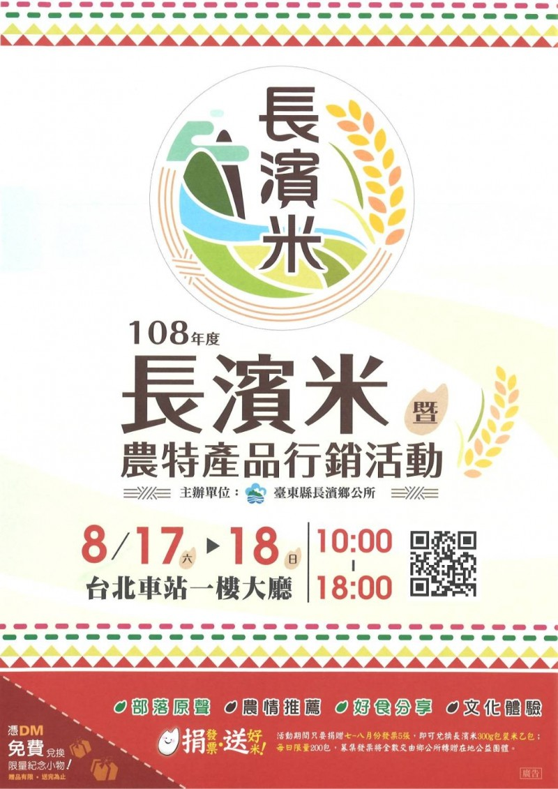 長濱農產北上促銷  陸戰退伍官兵社團邀馬英九熱血助陣