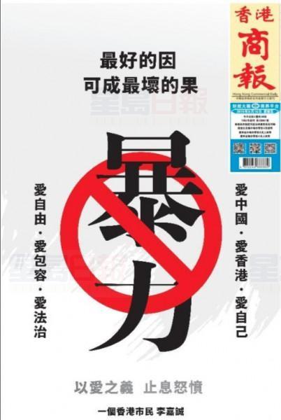 李嘉誠另一款在《香港商報》的廣告則說「最好的因可成最壞的果」。(圖翻攝自星島日報)