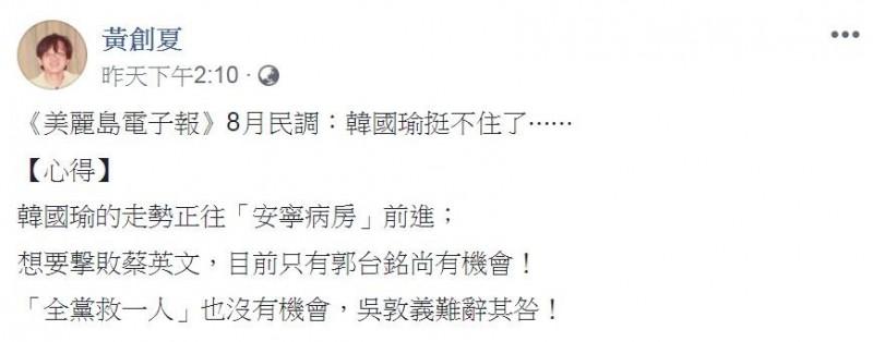 對此,名嘴黃創夏表示,韓國瑜的走勢正往「安寧病房」前進。(圖擷取自黃創夏臉書)