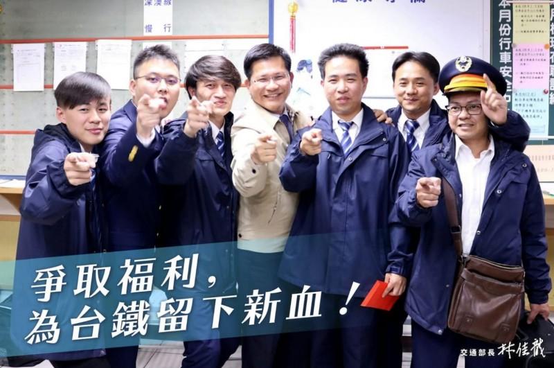 交通部長林佳龍今(16)日在臉書上重申改革台鐵的決心,將為台鐵新血爭取公平合理的福利。(圖取自林佳龍臉書)