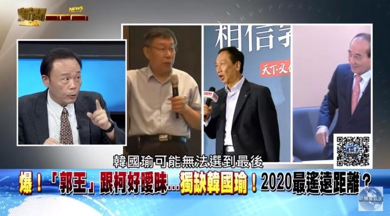 資深媒體人鄭師誠在節目上爆料,郭台銘已被說服,國民黨總統參選人韓國瑜可能無法選到最後,所以他在等著「換瑜」。(圖擷取自《新聞面對面》YouTube)