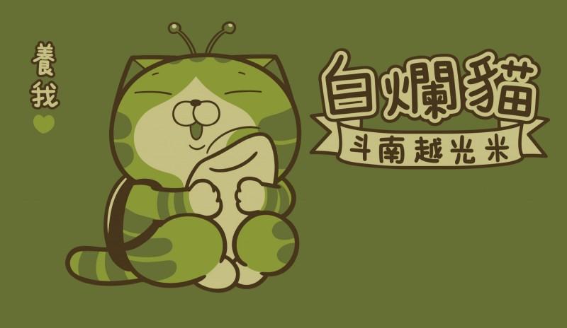 雲林斗南鎮農會彩繪稻田今年以白爛貓為主角,40天後白爛貓將變愛吃越光米的米蟲,圖為示意圖。(記者黃淑莉翻攝)
