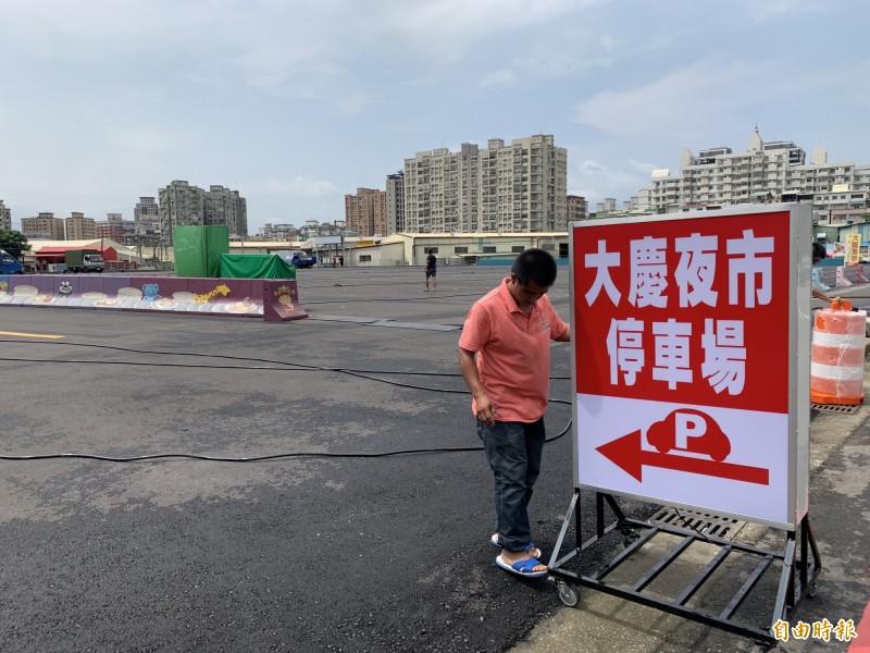 大慶夜市今晚開幕,2百多攤小吃、攤商進駐,工作人員一早緊鑼密鼓準備。(記者蔡淑媛攝)