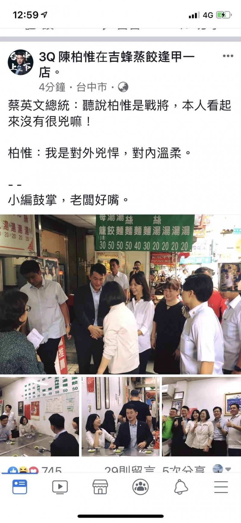 陳柏惟在臉書PO與小英在逢甲吃小吃的照片。(記者蘇金鳳翻攝)