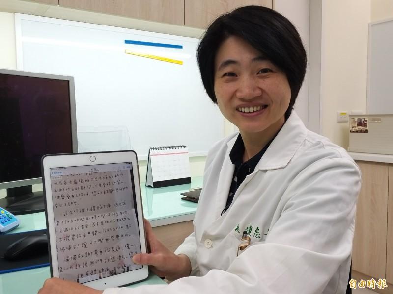 經過東元醫院婦產部產科主任吳瓊惠進一步詳細檢查,排除寶寶多指症候群的問題之後,媽媽終於得以放心生產,父母特地寫卡片感謝吳醫師的用心。(記者廖雪茹攝)