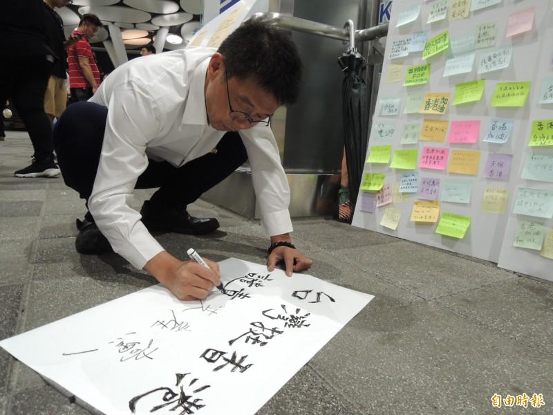 立委許智傑寫大字報力挺香港。(記者王榮祥攝)
